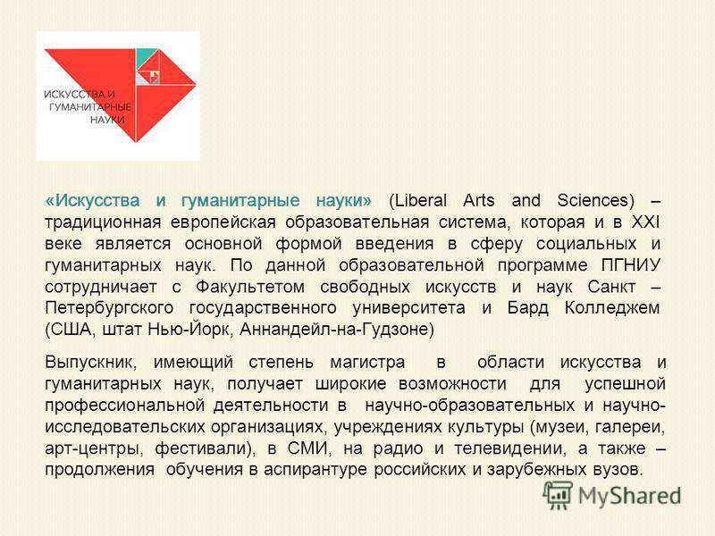 «Искусства и гуманитарные науки» (Liberal Arts and Sciences) – традиционная европейская образовательная система, которая и в XXI веке является основной формой введения в сферу социальных и гуманитарных наук. По данной образовательной программе ПГНИУ