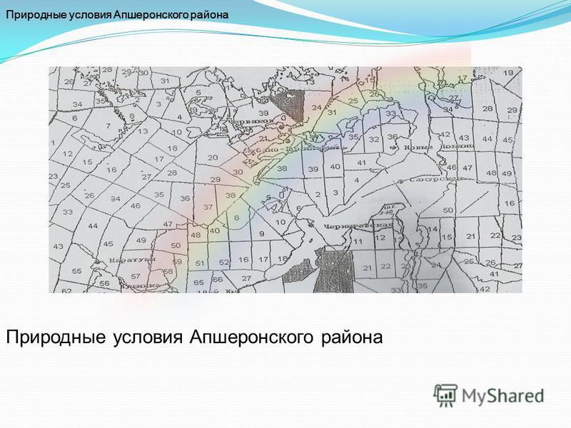 Природные условия Апшеронского района