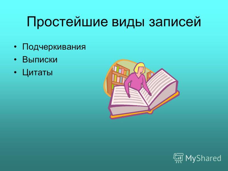 Простейшие виды записей Подчеркивания Выписки Цитаты