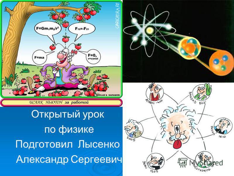 Открытый урок по физике Подготовил Лысенко Александр Сергеевич
