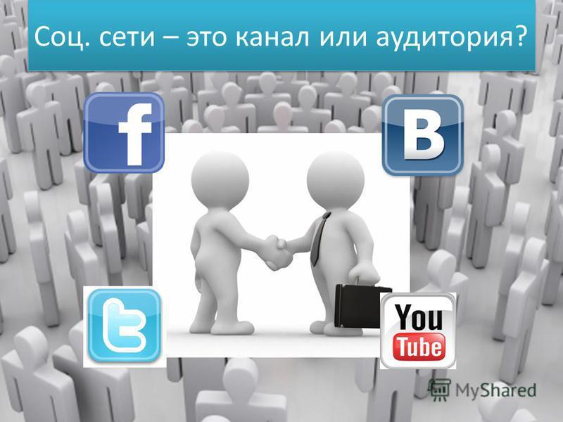 Соц. сети – это канал или аудитория?