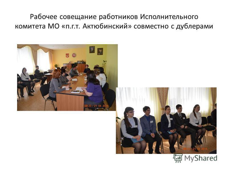 Рабочее совещание работников Исполнительного комитета МО «п.г.т. Актюбинский» совместно с дублерами