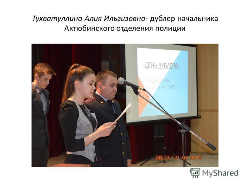 Тухватуллина Алия Ильгизовна- дублер начальника Актюбинского отделения полиции