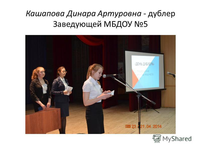 Кашапова Динара Артуровна - дублер Заведующей МБДОУ 5