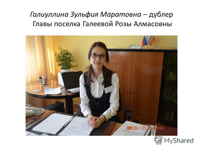 Галиуллина Зульфия Маратовна – дублер Главы поселка Галеевой Розы Алмасовны