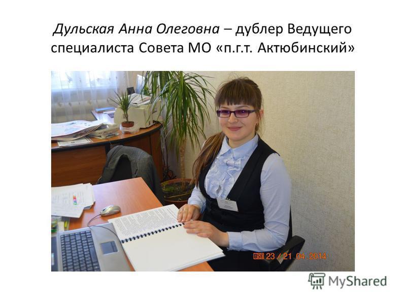 Дульская Анна Олеговна – дублер Ведущего специалиста Совета МО «п.г.т. Актюбинский»