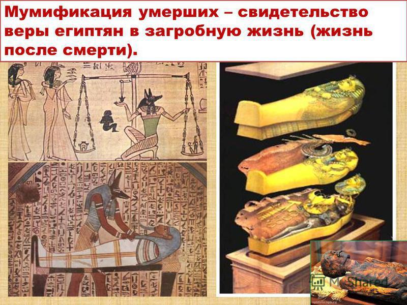Мумификация умерших – свидетельство веры египтян в загробную жизнь (жизнь после смерти).