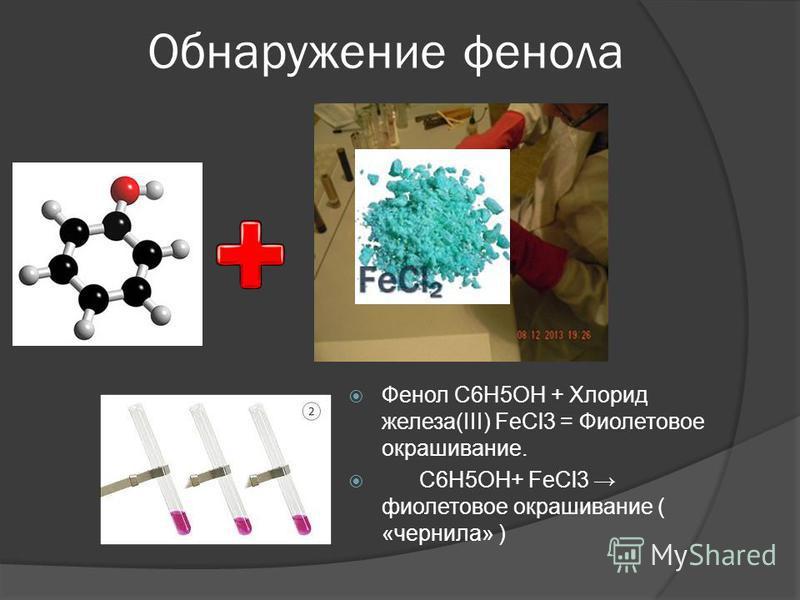 Обнаружение фенола Фенол C6H5OH + Хлорид железа(III) FeCl3 = Фиолетовое окрашивание. C6H5OH+ FeCl3 фиолетовое окрашивание ( «чернила» )