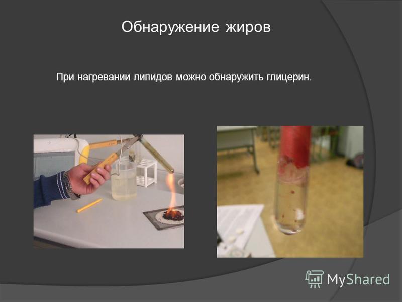 Обнаружение жиров При нагревании липидов можно обнаружить глицерин.