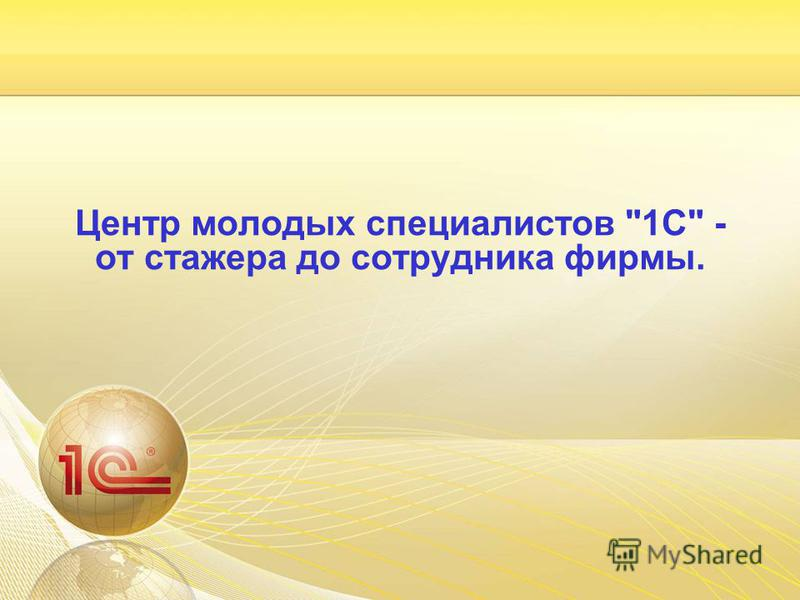 Центр молодых специалистов 1С - от стажера до сотрудника фирмы.