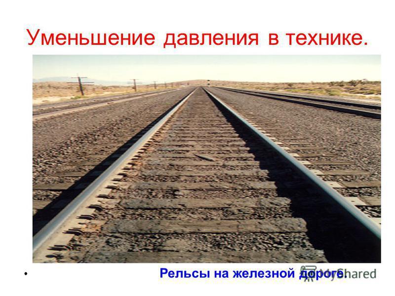 Уменьшение давления в технике. Рельсы на железной дороге.