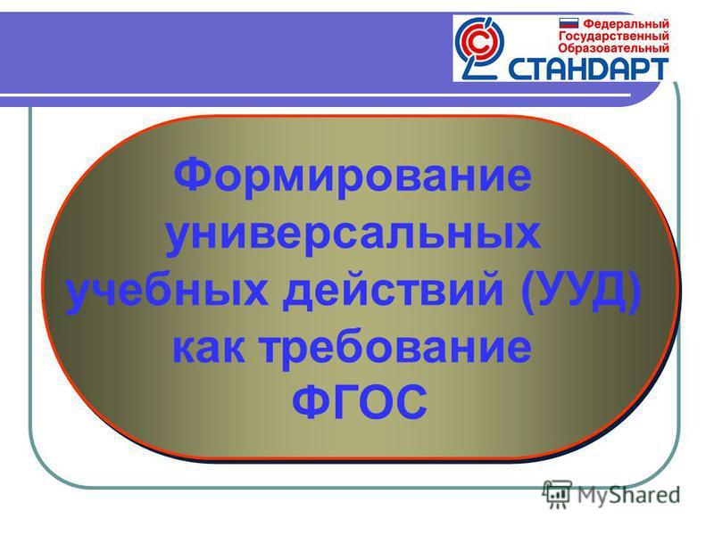 Формирование универсальных учебных действий (УУД) как требование ФГОС Формирование универсальных учебных действий (УУД) как требование ФГОС