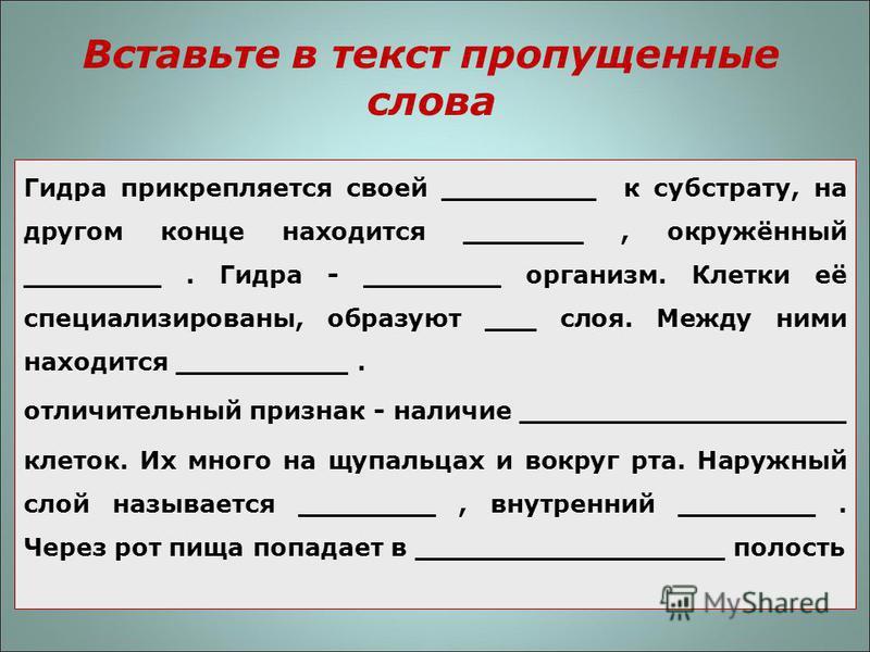Вставьте в текст пропущенные слова Гидра прикрепляется своей _________ к субстрату, на другом конце находится _______, окружённый ________. Гидра - ________ организм. Клетки её специализированы, образуют ___ слоя. Между ними находится __________. отл
