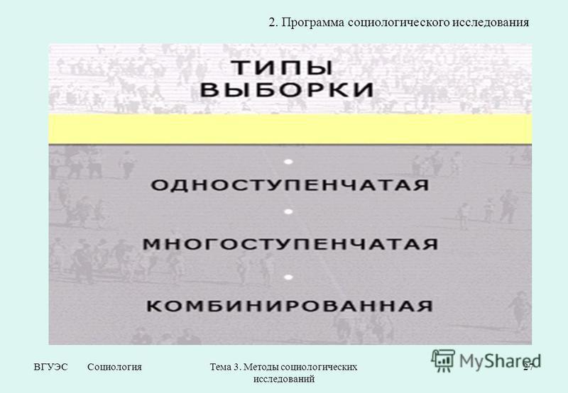 ВГУЭС Социология Тема 3. Методы социологических исследований 27 2. Программа социологического исследования