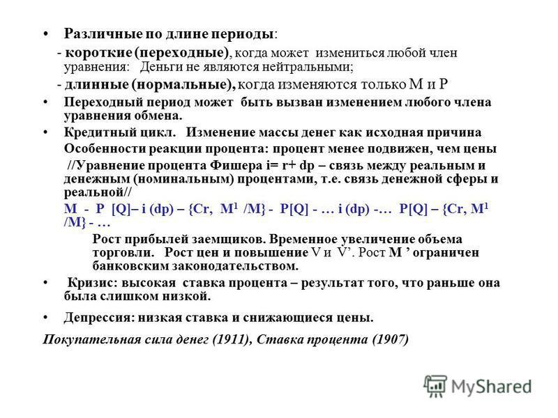 Различные по длине периоды: - короткие (переходные), когда может измениться любой член уравнения: Деньги не являются нейтральными; - длинные (нормальные), когда изменяются только М и Р Переходный период может быть вызван изменением любого члена уравн