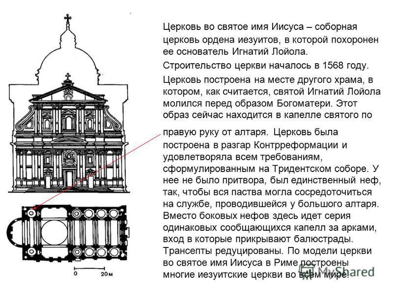 Церковь во святое имя Иисуса – соборная церковь ордена иезуитов, в которой похоронен ее основатель Игнатий Лойола. Строительство церкви началось в 1568 году. Церковь построена на месте другого храма, в котором, как считается, святой Игнатий Лойола мо