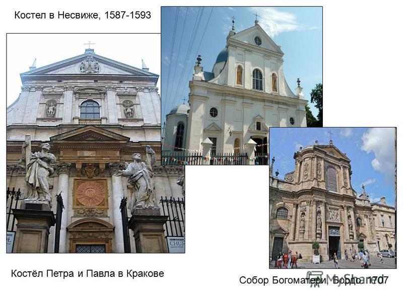 Костёл Петра и Павла в Кракове Костел в Несвиже, 1587-1593 Собор Богоматери, Бордо. 1707