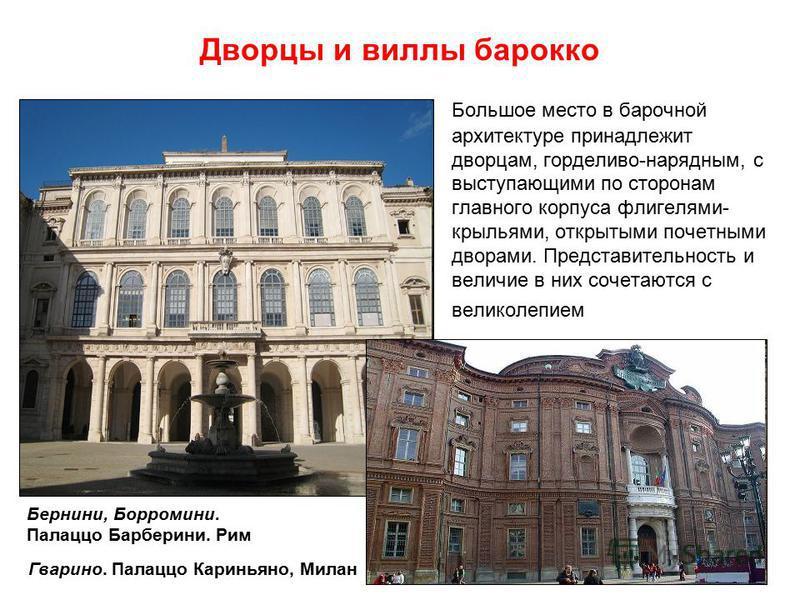 Дворцы и виллы барокко Большое место в барочной архитектуре принадлежит дворцам, горделиво-нарядным, с выступающими по сторонам главного корпуса флигелями- крыльями, открытыми почетными дворами. Представительность и величие в них сочетаются с великол