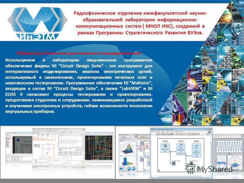 Радиофизическое отделение межфакультетской научно- образовательной лаборатории информационно- коммуникационных систем ( МНОЛ ИКС), созданной в рамках Программы Стратегического Развития ВУЗов. Лабораторный комплекс для изучения основ радиотехники Испо