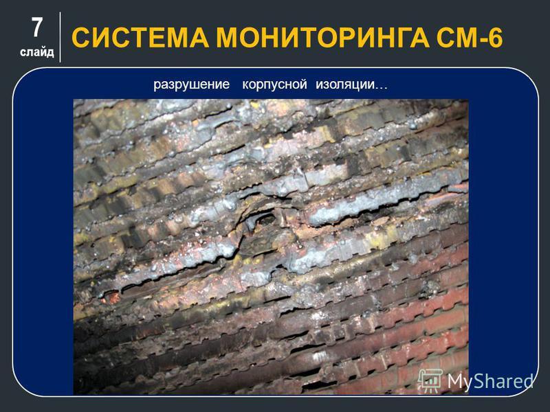 7 слайд СИСТЕМА МОНИТОРИНГА СМ-6. разрушение корпусной изоляции…