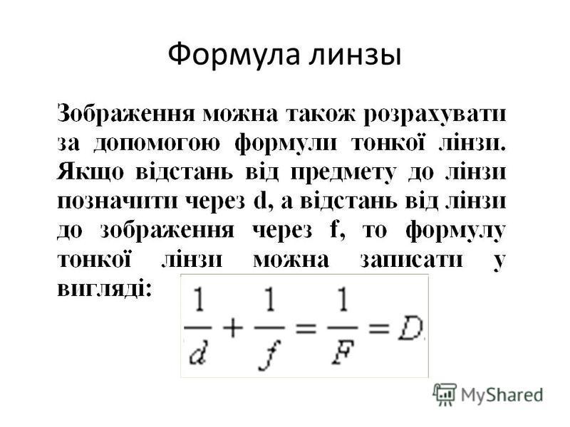 Формула линзы