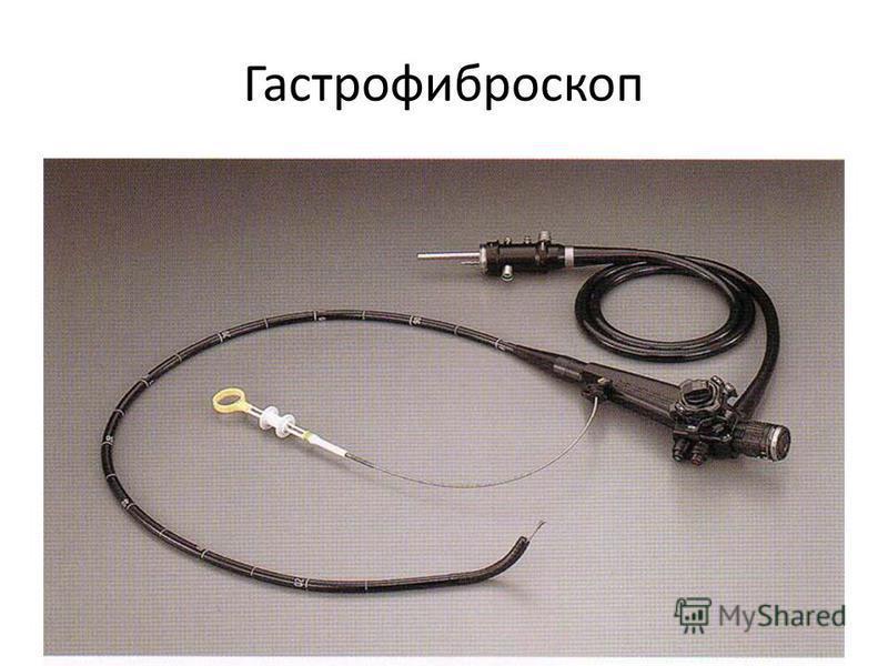 Гастрофиброскоп