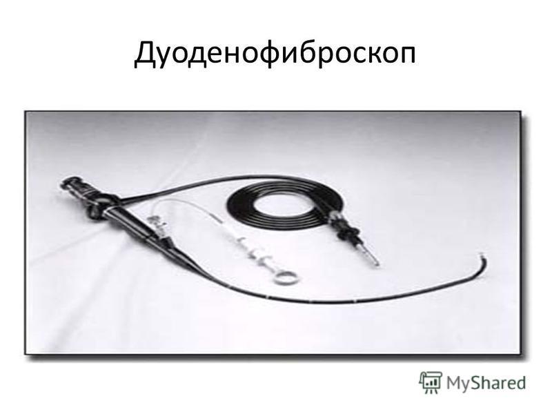 Дуоденофиброскоп
