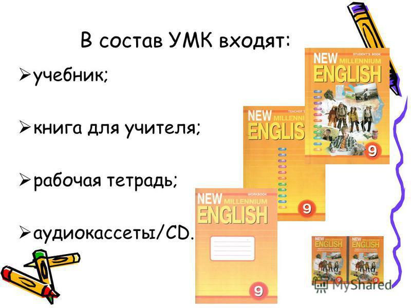 В состав УМК входят: учебник; книга для учителя; рабочая тетрадь; аудиокассеты/CD.