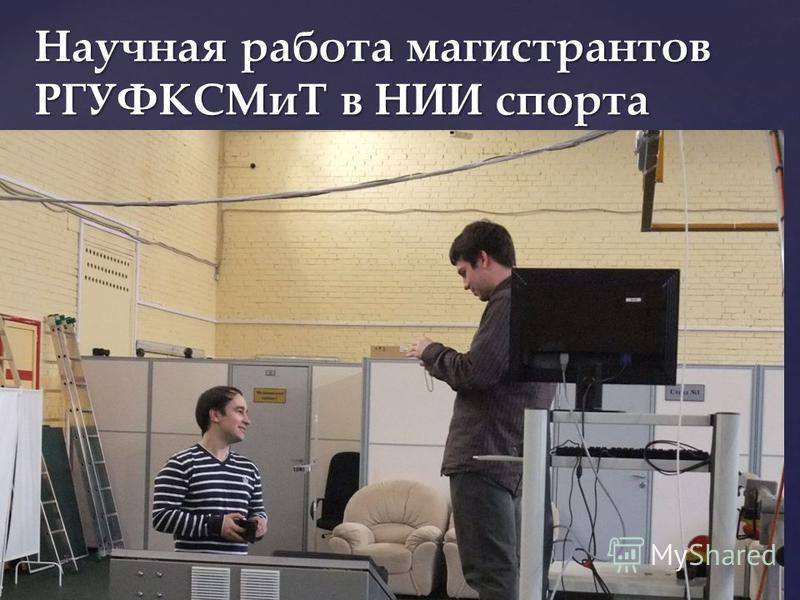 Научная работа магистрантов РГУФКСМиТ в НИИ спорта