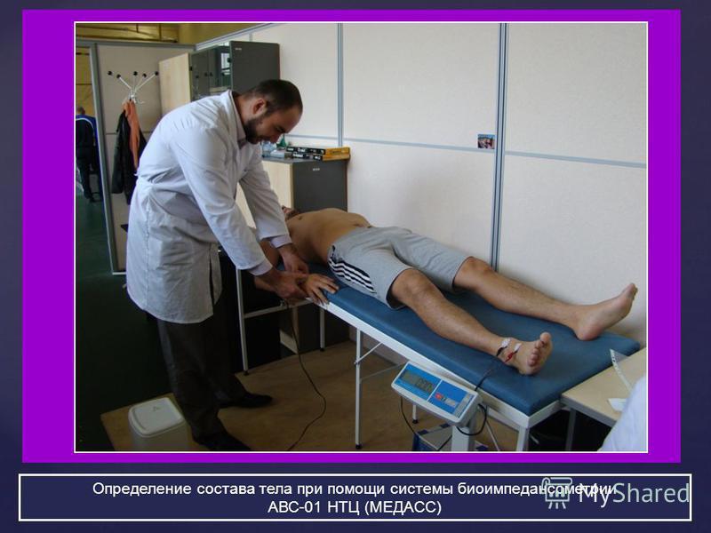 Определение состава тела при помощи системы биоимпедансометрии АВС-01 НТЦ (МЕДАСС)