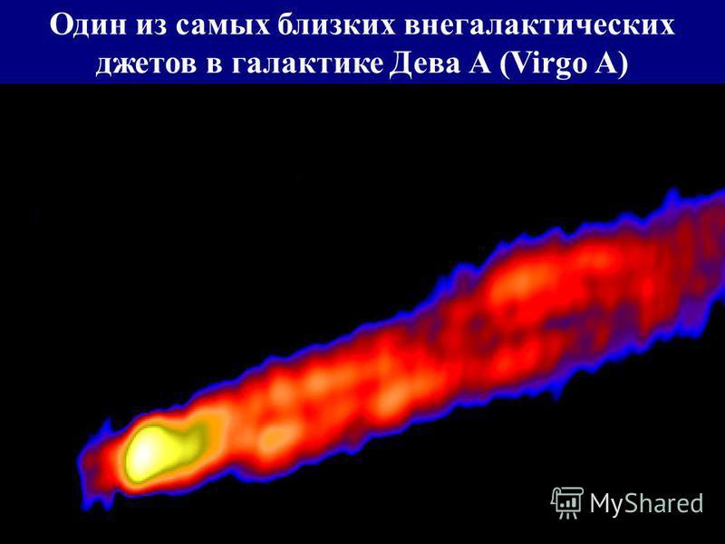 Один из самых близких внегалактических джетов в галактике Дева А (Virgo A)