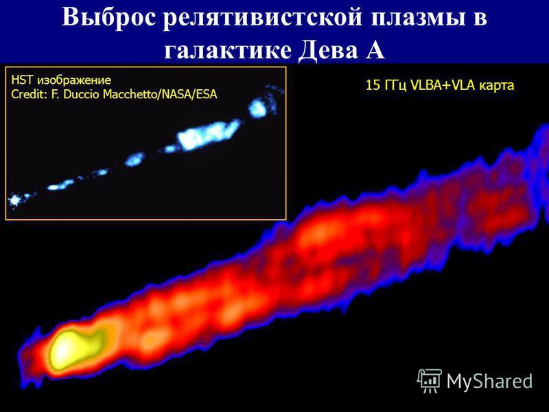 Выброс релятивистской плазмы в галактике Дева А 15 ГГц VLBA+VLA карта HST изображение Credit: F. Duccio Macchetto/NASA/ESA