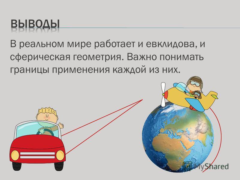 В реальном мире работает и евклидова, и сферическая геометрия. Важно понимать границы применения каждой из них.