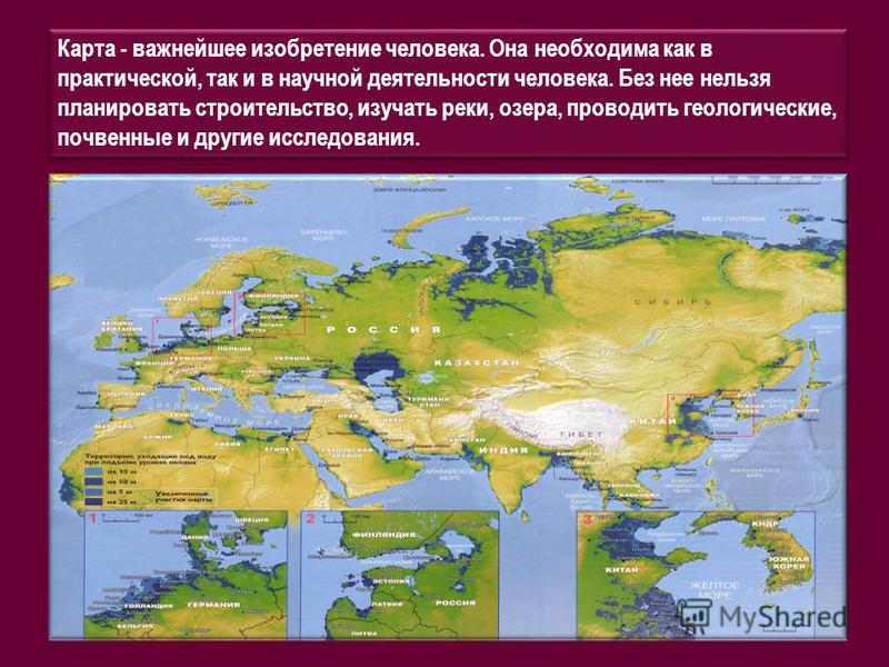 Карта - важнейшее изобретение человека. Она необходима как в практической, так и в научной деятельности человека. Без нее нельзя планировать строительство, изучать реки, озера, проводить геологические, почвенные и другие исследования.