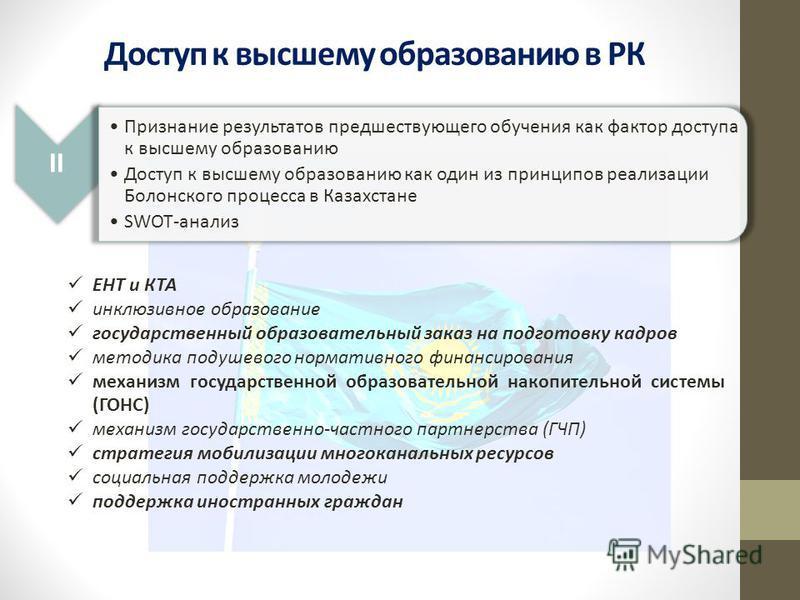 Доступ к высшему образованию в РК II Признание результатов предшествующего обучения как фактор доступа к высшему образованию Доступ к высшему образованию как один из принципов реализации Болонского процесса в Казахстане SWOT-анализ ЕНТ и КТА инклюзив