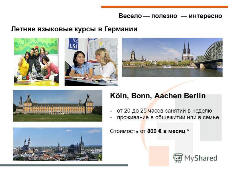 Летние языковые курсы в Германии Köln, Bonn, Aachen Berlin -от 20 до 25 часов занятий в неделю -проживание в общежитии или в семье Стоимость от 800 в месяц * Весело полезно интересно