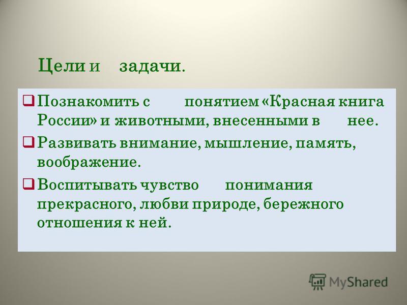 Цели задачи. Познакомить с понятием «Красная книга России» и животными, внесенными в нее. Развивать внимание, мышление, память, воображение. Воспитывать чувство понимания прекрасного, любви природе, бережного отношения к ней.