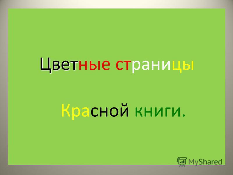 Цвет Цветные страницы Красной книги.