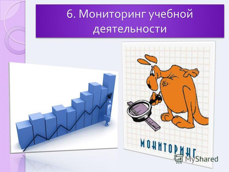 6. Мониторинг учебной деятельности