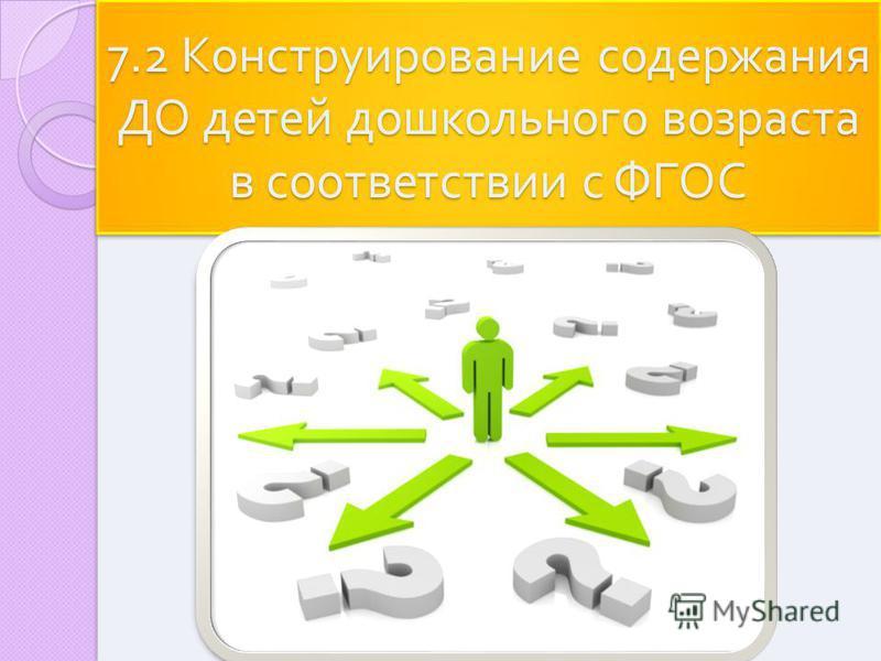 7.2 Конструирование содержания ДО детей дошкольного возраста в соответствии с ФГОС
