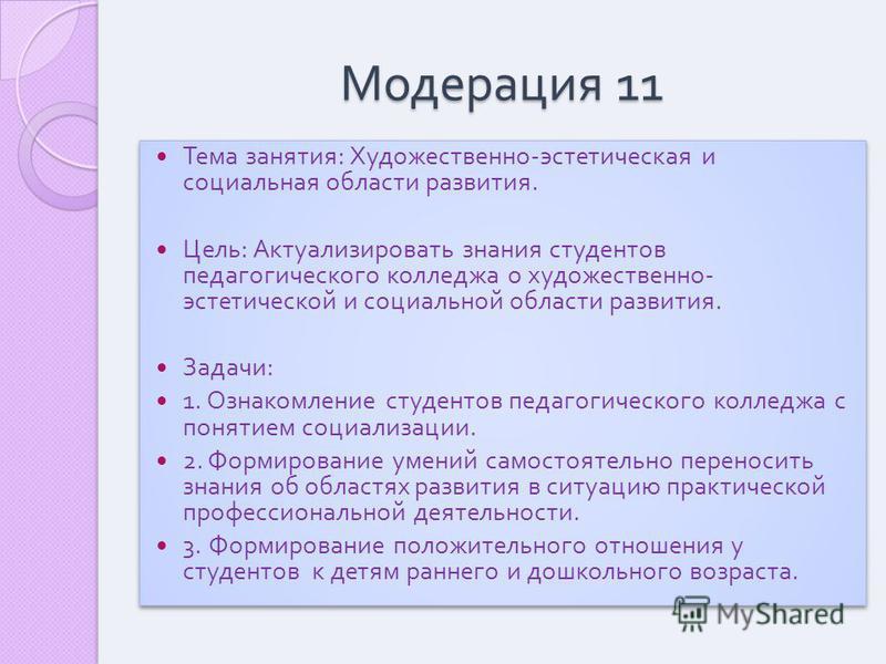 Модерация 11 Тема занятия : Художественно - эстетическая и социальная области развития. Цель : Актуализировать знания студентов педагогического колледжа о художественно - эстетической и социальной области развития. Задачи : 1. Ознакомление студентов
