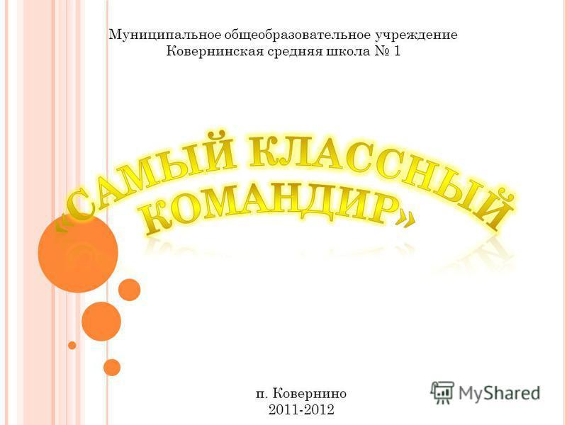 Муниципальное общеобразовательное учреждение Ковернинская средняя школа 1 п. Ковернино 2011-2012