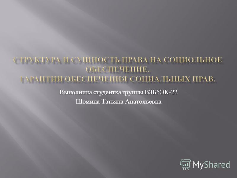 Выполнила студентка группы ВЗБ5ЭК-22 Шомина Татьяна Анатольевна