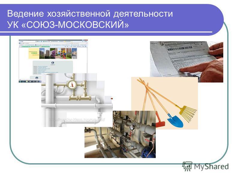 Ведение хозяйственной деятельности УК «СОЮЗ-МОСКОВСКИЙ»