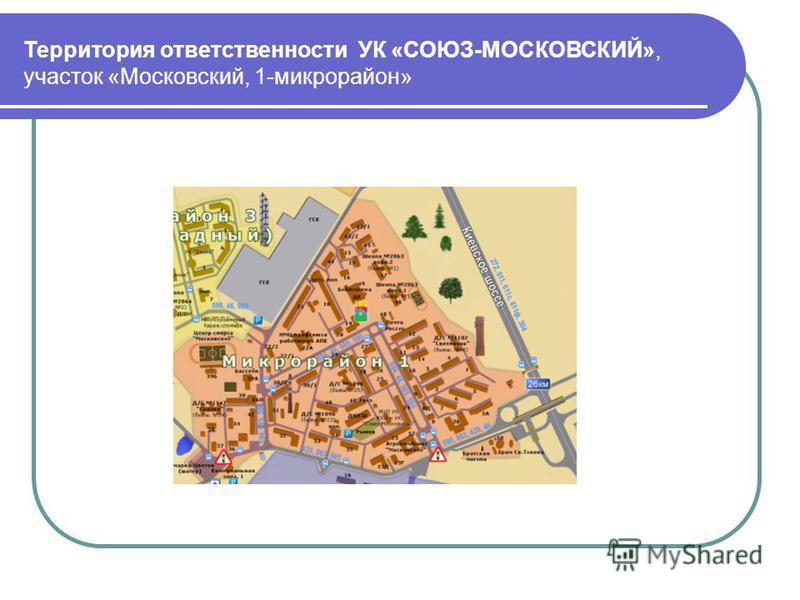 Территория ответственности УК «СОЮЗ-МОСКОВСКИЙ», участок «Московский, 1-микрорайон»