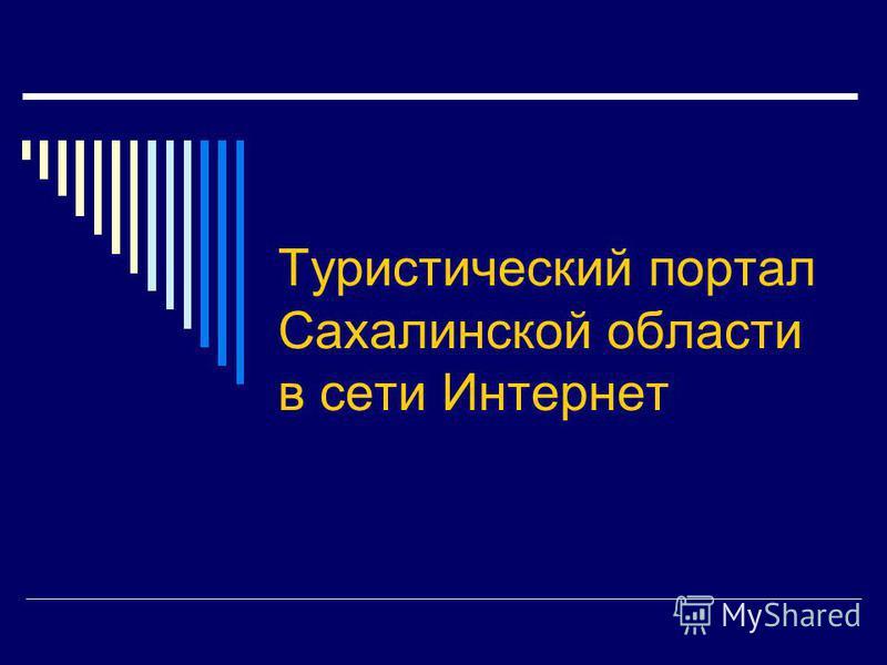 Туристический портал Сахалинской области в сети Интернет