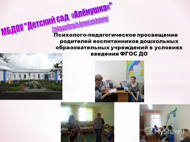 Психолого-педагогическое просвещение родителей воспитанников дошкольных образовательных учреждений в условиях введения ФГОС ДО