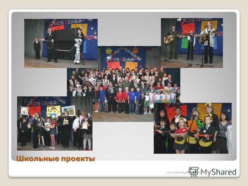 Школьные проекты www.themegallery.com