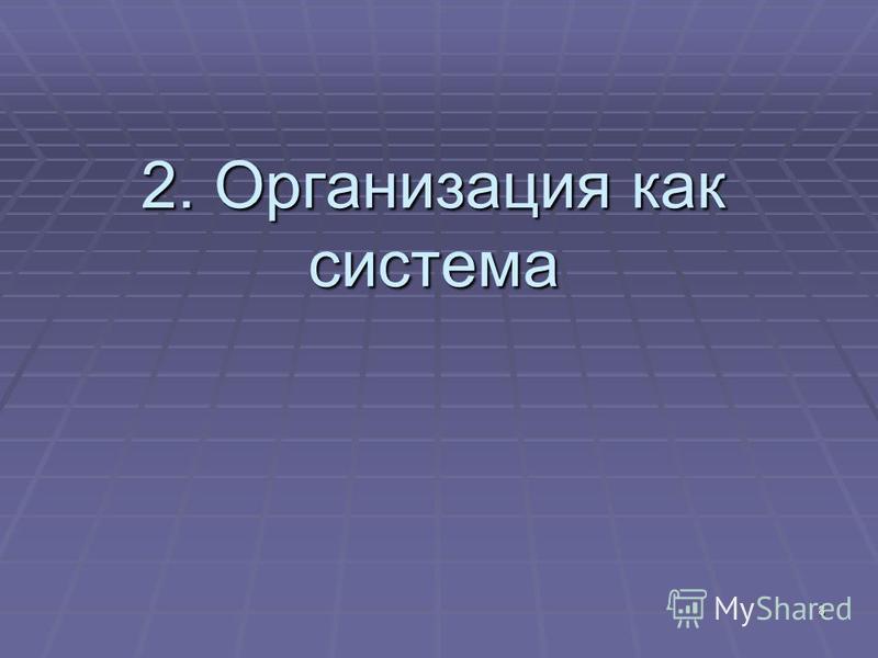 8 2. Организация как система