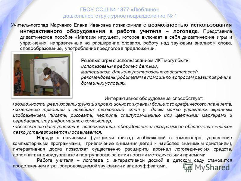 Учитель-логопед Марченко Елена Ивановна познакомила с возможностью использования интерактивного оборудования в работе учителя – логопеда. Представила дидактическое пособие «Магазин игрушек», которое включает в себя дидактические игры и упражнения, на